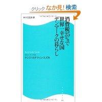 Suzuki_shohizei25_2