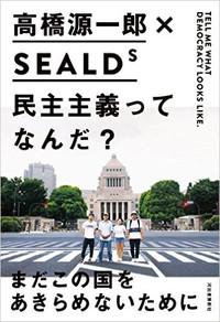 Sealds2015
